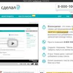 Главная страница vselisdelal.ru